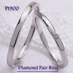 ペアリング プラチナ 一粒ダイヤモンド マリッジリング Pt900 シンプルデザイン 結婚指輪 2本セット ペア 文字入れ 刻印 可能 婚約 結婚式 ブライダル ウエディング ギフト