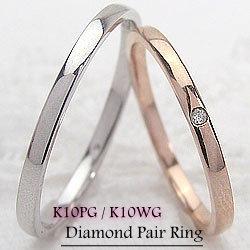 結婚指輪 一粒ダイヤモンド ペアリング シンプル ピンクゴールドK10 ホワイトゴールドK10 マリッジリング 10金 2本セット ペア 文字入れ 刻印 可能 婚約 結婚式 ブライダル