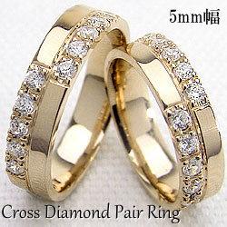 結婚指輪 ゴールド クロス ダイヤモンド 幅広 ペアリング イエローゴールドK10 マリッジリング 10金 2本セット ペア 文字入れ 刻印 可能 婚約 結婚式 ブライダル ウエディング ギフト バレンタインデー ホワイトデー