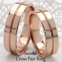 結婚指輪 ゴールド クロス 幅広 ペアリング シンプル ピンクゴールドK10 マリッジリング 10金 2本セット ペア 文字入れ 刻印 可能 婚約 結婚式 ブライダル ウエディング ギフト