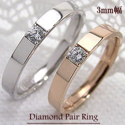 結婚指輪 ゴールド 一粒ダイヤモンドリング ペアリング ピンクゴールドK10 ホワイトゴールドK10 マリッジリング 10金 2本セット ペア 文字入れ 刻印 可能 婚約 結婚式 ブライダル ウエディング ギフト