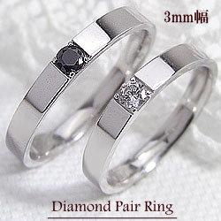 結婚指輪 プラチナ 一粒ダイヤモンド ブラックダイヤモンド ペアリング Pt900 マリッジリング 2本セット【結婚指輪】【ペアリング】【マリッジリング】】【プラチナ】 クリスマス プレゼント xmas