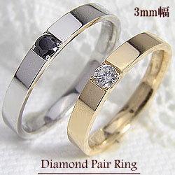 ペアリング ゴールド 結婚指輪 マリッジリング 2本セット レディース メンズ セット価格 送料無料 結婚指輪 ゴールド 一粒ダイヤモンド ブラックダイヤモンド ペアリング イエローゴールドK10 ホワイトゴールドK10 マリッジリング 10金 2本セット ペア 文字入れ 刻印 可能 婚約 結婚式 ブライダル ウエディング ギフト クリスマス プレゼント xmas