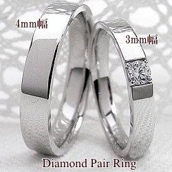 結婚指輪 ゴールド 一粒ダイヤモンドリング 平打ち ペアリング ホワイトゴールドK18 マリッジリング 18金 2本セット ペア 文字入れ 刻印 可能 婚約 結婚式 ブライダル ウエディング ギフト バレンタインデー ホワイトデー