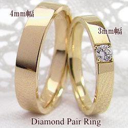 結婚指輪 ゴールド 一粒ダイヤモンドリング 平打ち ペアリング イエローゴールドK18 マリッジリング 18金 2本セット ペア 文字入れ 刻印 可能 婚約 結婚式 ブライダル ウエディング ギフト クリスマス プレゼント xmas