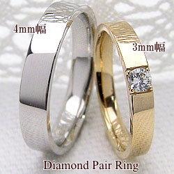 結婚指輪 ゴールド 一粒ダイヤモンドリング 平打ち ペアリング イエローゴールドK18 ホワイトゴールドK18 マリッジリング 18金 2本セット ペア 文字入れ 刻印 可能 婚約 結婚式 ブライダル ウエディング ギフト バレンタインデー ホワイトデー