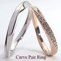 結婚指輪 ゴールド カーブデザイン ウェーブライン ダイヤモンド ペアリング ピンクゴールドK10 ホワイトゴールドK10 マリッジリング 10金 2本セット ペア 文字入れ 刻印 可能 婚約 結婚式 ブライダル ウエディング ギフト