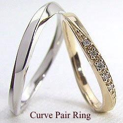 結婚指輪 ゴールド カーブデザイン ウェーブライン ダイヤモンド ペアリング イエローゴールドK10 ホワイトゴールドK10 マリッジリング 10金 2本セット ペア 文字入れ 刻印 可能 婚約 結婚式 ブライダル ウエディング ギフト