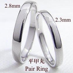 結婚指輪 ゴールド 平甲丸 ペアリング 2.3ミリ 2.8ミリ幅 ホワイトゴールドK10 マリッジリング 10金 2本セット ペア 文字入れ 刻印 可能 婚約 結婚式 ブライダル ウエディング ギフト
