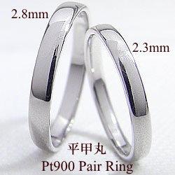 結婚指輪 プラチナ 平甲丸 ペアリング Pt900 マリッジリング 2本セット ペア 文字入れ 刻印 可能 婚約 結婚式 ブライダル ウエディング ギフト クリスマス プレゼント xmas