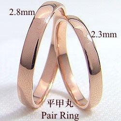 結婚指輪 ゴールド 平甲丸 ペアリング 2.3ミリ 2.8ミリ幅 ピンクゴールドK10 マリッジリング 10金 2本セット ペア 文字入れ 刻印 可能 婚約 結婚式 ブライダル ウエディング ギフト