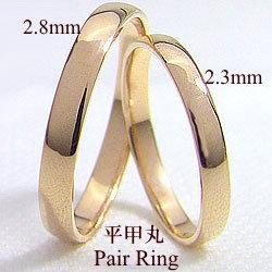 結婚指輪 ゴールド 平甲丸 ペアリング 2.3ミリ 2.8ミリ幅 イエローゴールドK10 マリッジリング 10金 2本セット ペア 文字入れ 刻印 可能 婚約 結婚式 ブライダル ウエディング ギフト バレンタインデー ホワイトデー