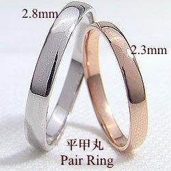 結婚指輪 ゴールド 平甲丸 ペアリング ピンクゴールドK10 ホワイトゴールドK10 マリッジリング 10金 2本セット ペア 文字入れ 刻印 可能 婚約 結婚式 ブライダル ウエディング ギフト