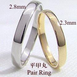 結婚指輪 ゴールド 平甲丸 ペアリング イエローゴールドK10 ホワイトゴールドK10 マリッジリング 10金 2本セット ペア 文字入れ 刻印 可能 婚約 結婚式 ブライダル ウエディング ギフト