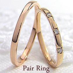 マリッジ リング ダイヤモンド ピンクゴールドK18 記念日 ペアリング K18PG 結婚指輪 pair ring 刻印 文字入れ 可能 誕生日 2本 セット ギフト