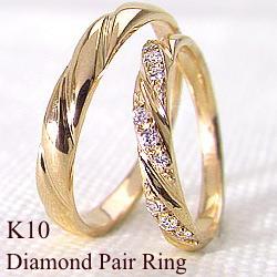 結婚指輪 ゴールド ダイヤモンド デザインリング ペアリング K10 マリッジリング 10金 2本セット ペア 文字入れ 刻印 可能 婚約 結婚式 ブライダル ウエディング ギフト