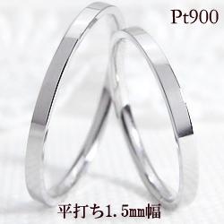 ペアリング プラチナ 結婚指輪 平打ち1.5mm幅 マリッジリング Pt900 マリッジリング 2本セット ペア 文字入れ 刻印 可能 婚約 結婚式 ブライダル ウエディング ギフト