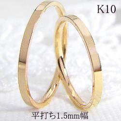 結婚指輪 ゴールド 10金 マリッジリング 平打ち1.5mm幅 ペアリング 2本セット