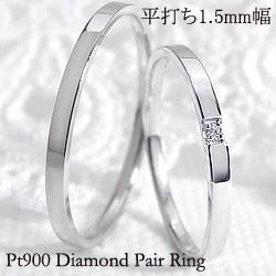 結婚指輪 マリッジリング プラチナ 一粒ダイヤモンド 平打ち 1.5mm幅 ペアリング Pt900 結婚式 文字入れ 刻印 可能 2本セット 文字入れ 刻印 可能 婚約 結婚式 ブライダル ウエディング ギフト