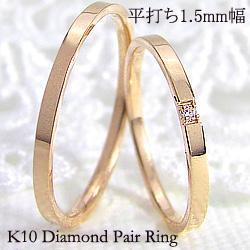 ペアリング ゴールド ストレート 結婚指輪 一粒ダイヤモンド 平打ち1.5mm幅 マリッジリング 10金 マリッジリング 2本セット ペア 文字入れ 刻印 可能 婚約 結婚式 ブライダル ウエディング ギフト