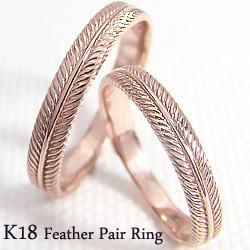 結婚指輪 ゴールド フェザー 羽 デザインリング ペアリング 18金 マリッジリング 2本セット ペア 文字入れ 刻印 可能 婚約 結婚式 ブライダル ウエディング ギフト