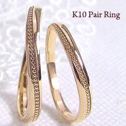 結婚指輪 ゴールド ミル打ち デザインリング ペアリング 10金 マリッジリング 2本セット ペア 文字入れ 刻印 可能 婚約 結婚式 ブライダル ウエディング ギフト