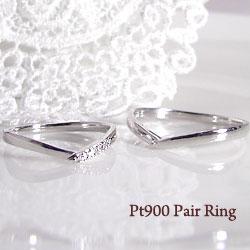 結婚指輪 プラチナ Vライン ダイヤモンド ペアリング Pt900 マリッジリング 2本セット ペア 文字入れ 刻印 可能 婚約 結婚式 ブライダル ウエディング ギフト