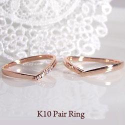 結婚指輪 ゴールド Vライン ダイヤモンド ペアリング 10金 マリッジリング 2本セット ペア 文字入れ 刻印 可能 婚約 結婚式 ブライダル ウエディング ギフト