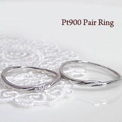 結婚指輪 プラチナ トリロジー ダイヤモンド ペアリング Pt900 マリッジリング 2本セット ペア 文字入れ 刻印 可能 婚約 結婚式 ブライダル ウエディング ギフト