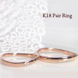 結婚指輪 ゴールド 一粒ダイヤモンド ペアリング 18金 マリッジリング 2本セット 2本セット 2本セット ペア 文字入れ 刻印 可能 婚約 結婚式 ブライダル ウエディング ギフト バレンタインデー ホワイトデー 821