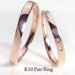 結婚指輪 ゴールド 10金 マリッジリング スリーストーン ダイヤモンド ペアリング 2本セット