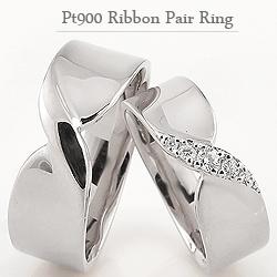 結婚指輪 プラチナ 無限 リボン ダイヤモンド ペアリング Pt900 マリッジリング 2本セット ペア 文字入れ 刻印 可能 婚約 結婚式 ブライダル ウエディング ギフト 新生活 在宅 ファッション