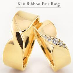 結婚指輪 ゴールド 無限 リボン ダイヤモンド ペアリング 10金 マリッジリング 2本セット ペア 文字入れ 刻印 可能 婚約 結婚式 ブライダル ウエディング ギフト
