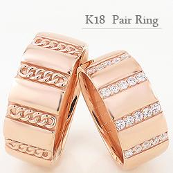 マリッジリング ペアリング 結婚指輪 ダイヤモンド チェーン モチーフ 18金 選べる地金 結婚式 2本セット