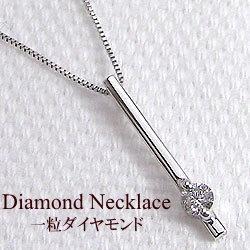 ホワイトゴールドK10 ダイヤモンドネックレス ペンダント 一粒天然ダイヤモンド 贈り物