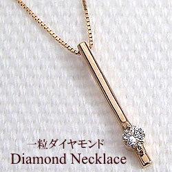 ピンクゴールドK18 ダイヤモンドネックレス ペンダント 一粒天然ダイヤモンド 贈り物