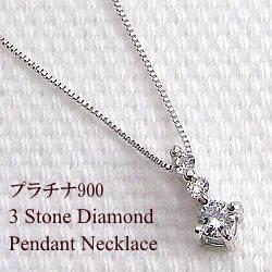 プラチナ ダイヤモンドネックレス ペンダント スリーストーン