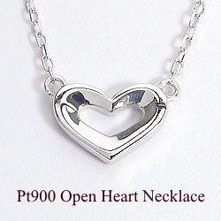 オープンハートネックレス Pt900ペンダント プラチナ900 プラチナ850 結婚記念日 アズキチェーン