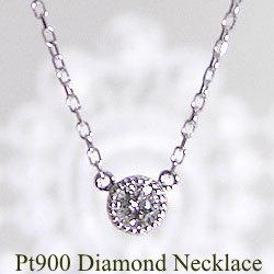 ペンダントネックレス プラチナ900 プラチナ850 天然ダイヤモンド プチネックレス アクセサリーショップ
