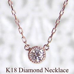 ペンダントネックレス ダイヤモンド プチネックレス ホワイトゴールドK18 ピンクゴールドK18 イエローゴールドK18