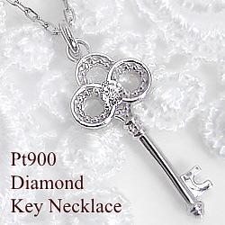 プラチナ ネックレス 一粒ダイヤモンド ペンダント Pt900 Pt850 鍵 キーペンダント カギ
