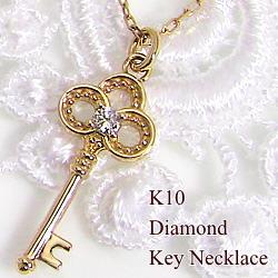 鍵ネックレス 一粒ダイヤモンド ペンダント key pendant キーペンダント カギ 10金