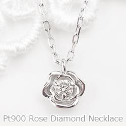ネックレス レディース プラチナ ローズペンダント ネックレス 薔薇 バラ アクセサリー Pt900 Pt850 rose 通販 ホワイトデー プレゼント