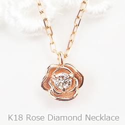 ネックレス レディース ローズペンダント ダイヤモンド ネックレス 18金 薔薇 バラ ゴールド K18 チェーン rose 通販 クリスマス プレゼント xmas