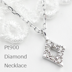 ネックレス レディース ひし形 ダイヤモンドネックレス プラチナ ペンダント ネックレス Pt900 Pt850 ダイヤ 通販 クリスマス プレゼント xmas