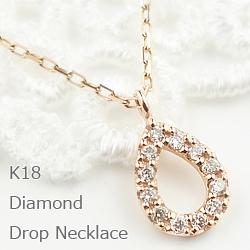 ネックレス レディース しずく ダイヤモンドネックレス ペンダント 18金 しずくモチーフ K18 雫 ツユ 通販 クリスマス プレゼント xmas
