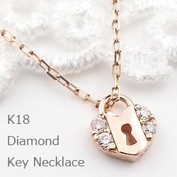ネックレス レディース ハート キー ネックレス ペンダント ダイヤモンドネックレス 鍵 K18 南京錠 ホワイトデー プレゼント
