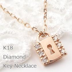 ネックレス レディース 18金 キー ネックレス ペンダント ダイヤモンドネックレス 鍵 南京錠 K18 key ホワイトデー プレゼント