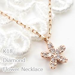 ネックレス レディース フラワー ネックレス ダイヤモンドネックレス 18金 ペンダント 花 K18 Flower クリスマス プレゼント xmas