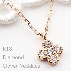 ネックレス レディース クローバー ネックレス ペンダント ダイヤモンドネックレス 18金 K18 ネックレス 四葉のクローバー クリスマス プレゼント xmas